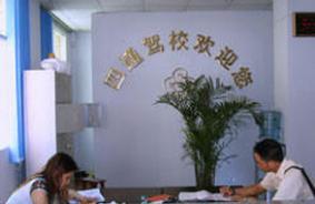 重庆四通驾校