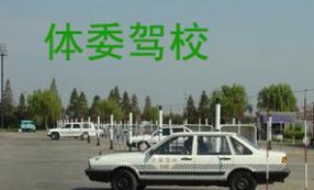 天津体委驾校