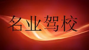 重庆名业驾校