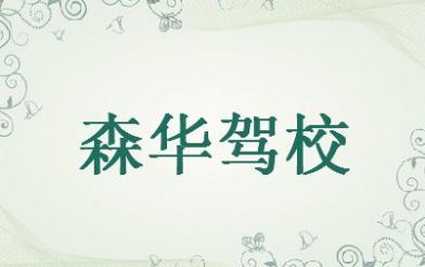 重庆森华驾校
