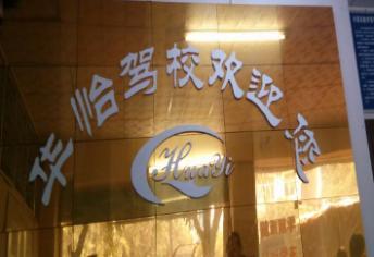 重庆华怡驾校