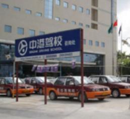 深圳中港驾校
