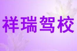 重庆祥瑞驾校