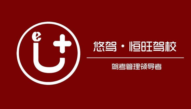 重庆恒旺驾校