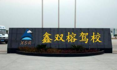 厦门鑫双榕驾校