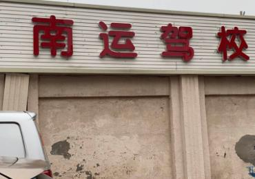 天津南运驾校