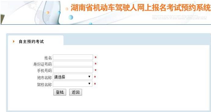 长沙科目三网上预约平台有漏洞