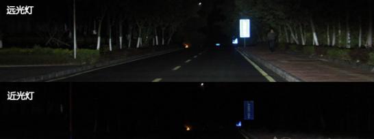 远光灯和近光灯的差别