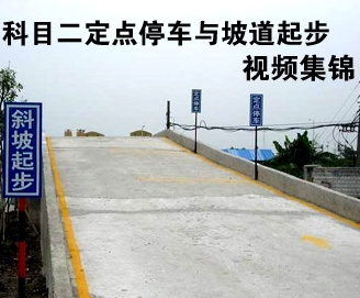 c1坡道定点停车和起步技巧