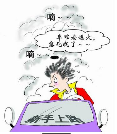 新手开车老熄火对汽车有影响吗