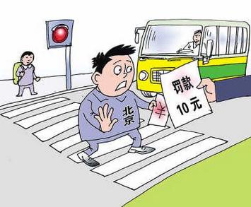 北京闯红灯处罚标准|驾照法规|驾驶员法规|机动车