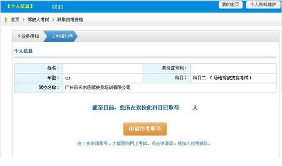 广州网上车管所预约流程