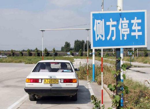 侧方位停车要求: 驾照网【JiaZhao.COM】   考C照、Z照的必考项目。要求车辆在不碰、擦库位桩杆,车轮不压碰车道边线、库位边线的情况下,通过一进一退,将整车移入右侧库位中。   侧方位停车技巧:   1、靠近停车位时,打右转向灯,向前行驶,不过越过黄线;   2、停车,挂倒档,观察右后窗的后角露出A杆时,向右2圈方向;   3、看左观后镜出现D杆时,马上向左打2圈方向;    4、看前窗右侧下角出现A杆时,向左打2圈方向;   5、车前左角对准A杆时,停车;挂1档,打左转向灯;   6
