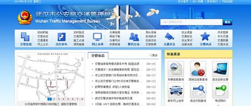 武汉驾考网上预约流程