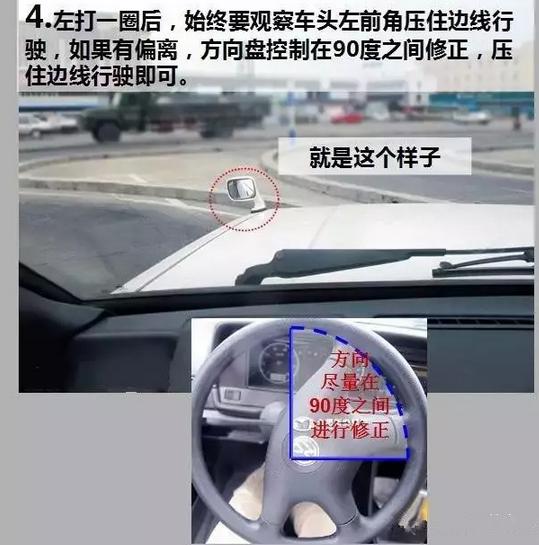 科目二S路曲线行驶技巧图解