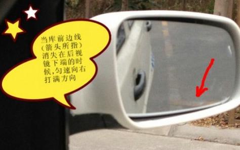 侧方位停车后视镜技巧图解