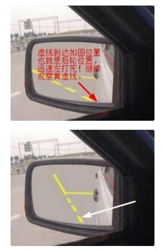 科目二侧方停车技巧图解