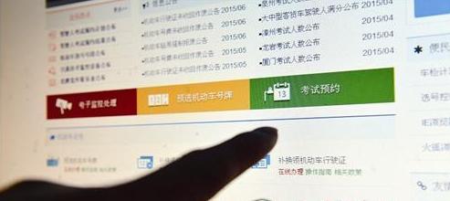 厦门科目三网上预约考试流程
