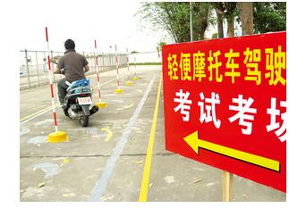 摩托车考驾照攻略有哪些|驾照v攻略事项-驾照网秘籍-88图片