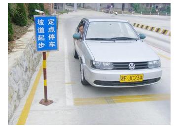 半坡起步定点停车技巧|驾照考试秘籍