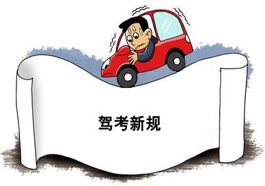 漳州科目三考试流程实施调整