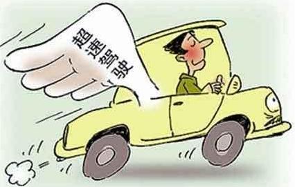 汽车超速行驶如何处罚