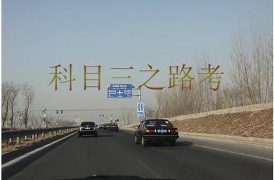深圳科目三路考考试流程