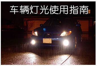 灯光三夜间旅游国家使用方法|驾照考试秘籍-驾科目考试免签攻略图片