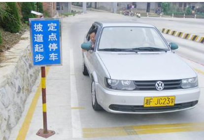 2015坡道定点停车与起步技巧