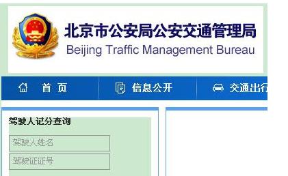 com】   驾照分数查询的方式除了上述的网络查询之外,还可以进行电话