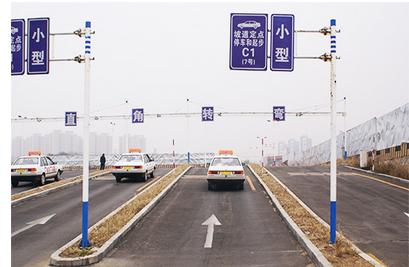 坡道定点停车和起步评分标准
