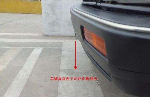 坡道定点停车和起步30公分技巧图解
