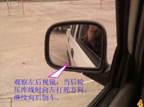 2015侧方停车技巧图解