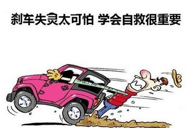 汽车刹车失灵的应急处置方法