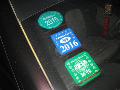 汽车年检标志一定要贴吗高清图片