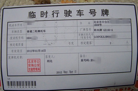 我这个临时牌照可以去浙江吗?图片