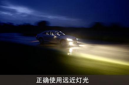 机动车夜间灯光使用_如何交替使用远近光灯 远近光灯操作方法 机动车知识 - 驾照网