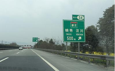 在高速公路上错过出口怎么办