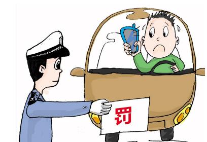 开车打电话如何处罚 开车打电话处罚条例