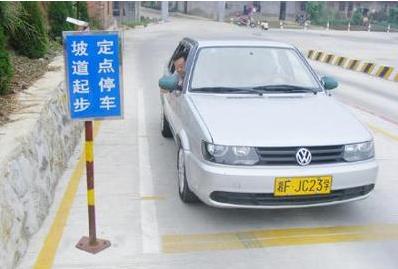 2016坡道定点停车与起步操作技巧