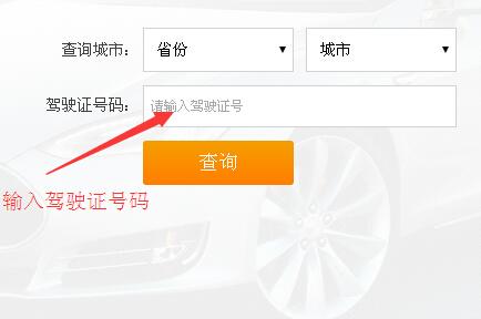 关于驾照积分查询系统.htm的新消息与评论