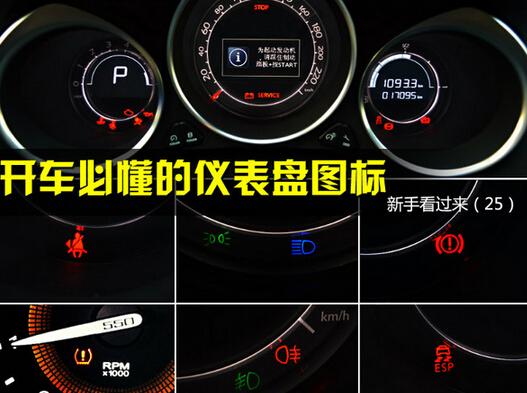 汽车仪表盘指示灯使用方法及注意事项