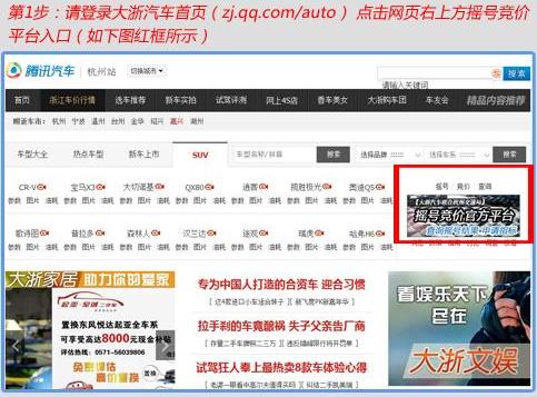 杭州机动车摇号申请网站及结果查询图片 241592 483x357