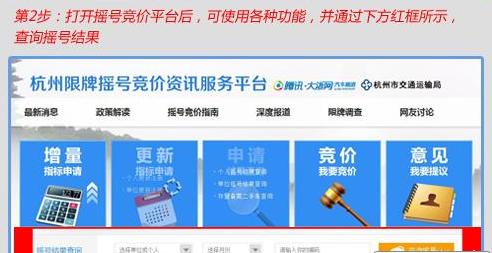 杭州机动车摇号申请网站及结果查询图片 151261 492x253