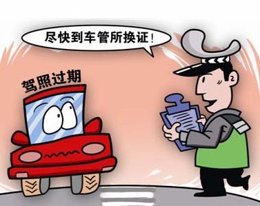 机动车驾驶证有效期分为多少年