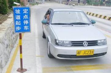 其八步驾驶技巧当听到定点停车的指令后