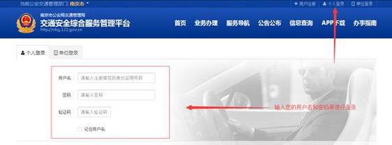 南京驾考自主预约流程
