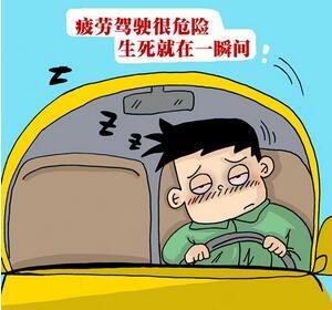 疲劳驾驶出车祸_疲劳驾驶事故_疲劳驾驶造单方事故