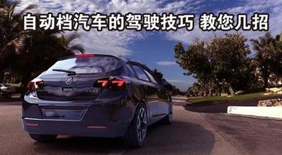 自动挡技巧驾驶汽车全解|驾驶技巧-驾照网降邪3图解图片