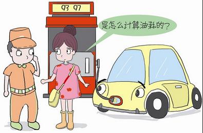 汽车油耗怎么计算